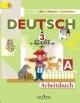 Немецкий язык 3 кл. Первые шаги. Рабочая тетрадь в 2х частях online